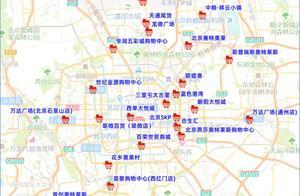 注意了!北京部分商圈、公众场所将恢复限流措施