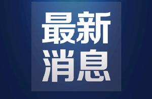 北京某食品公司男厕核酸样本阳性 该公司生产的部分面包半成品流入江苏