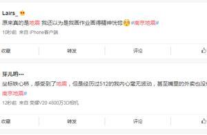刚刚,江苏发生地震,有网友感觉房子左右摆了一下,网友称没感受到