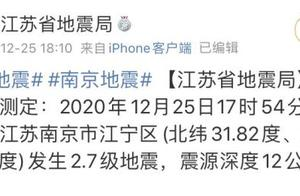 2.3级!南京市江宁区发生地震