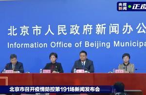 北京最新通报