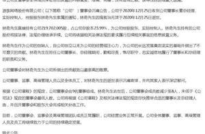 游族网络董事长林奇不幸去世 公司回应21:这个晚上让我们先纪念他