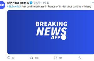 法国确诊首例变异新冠病毒病例,患者在关闭边境前由英国伦敦入境
