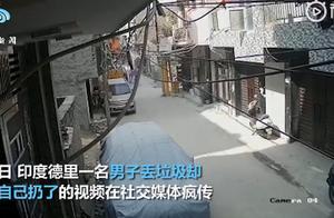 印度一男子从2楼用力一抛扔垃圾,结果把自己甩出去,正好掉进垃圾车