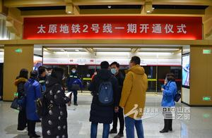 翘首以盼!12月26日12:00太原地铁正式投入载客运营