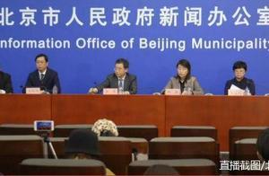 北京高校同学能否离京返家,中小学会提前放假吗?官方回应来了