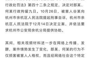 杭州一女子取快递被造谣出轨 涉案两人被杭州市公安局余杭分局依法立案侦查