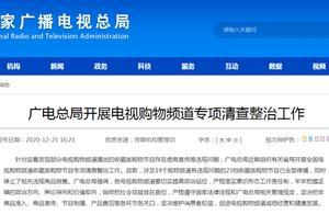 广电总局清查整治电视购物频道,网友:老年人最容易上当,支持