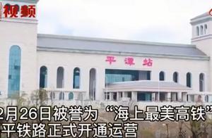 祖国大陆距台湾最近铁路通车运营,方便两岸同胞往来
