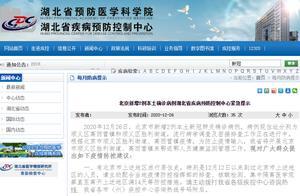 北京新增2例本土确诊病例,湖北省疾病预防控制中心紧急提示