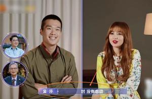 《女儿的恋爱》耿斯汉被前女友爆料录综艺前刚分手,金莎发文:看破不说破