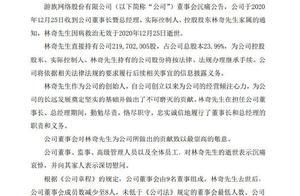 游族CEO林奇去世 投毒疑云难消散