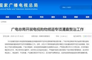 广电总局清查整治电视购物频道,23档收藏类购物节目已停播