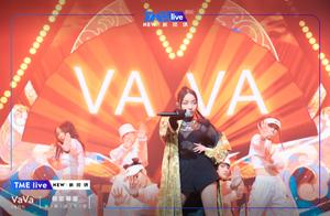 新歌、新现场、新惊喜 | VaVa毛衍七的TME live