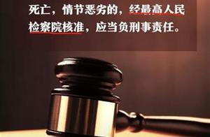 """最低刑责年龄下调至12岁!较草案表述新增""""追诉""""二字"""