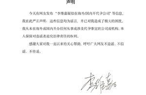 """湖南卫视主持人李维嘉回应""""海外开代孕公司""""传言:均为谣言"""