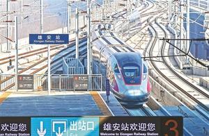 京雄城际铁路今天全线开通