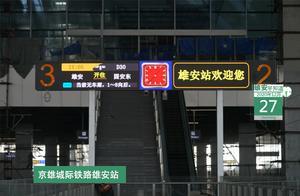 雄安早知道(2020年12月27日):今天,京雄城际铁路全线贯通,雄安站同步投入使用
