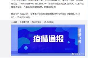 广东新增境外输入无症状感染者5例,深圳报告3例