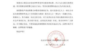 王一博遭恶意报假警 发声明谴责称将追究到底