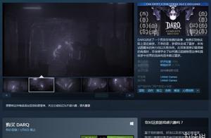 特别好评!恐怖解谜《DARQ》Steam新史低:仅14元