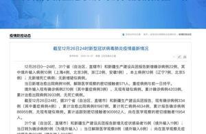 全国新增12例本土病例,北京一无症状感染者为出租车司机