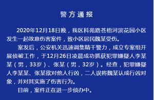 江苏一官员遇袭受重伤,警方通报:嫌犯认错人