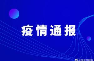 疫情通报|12月26日深圳新增3例境外输入无症状感染者