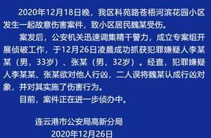 江苏一官员遇袭重伤 警方通报:嫌犯误认成行凶对象