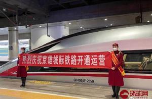 京雄城际铁路开通运营 北京到雄安最快只需50分钟
