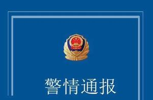 辽宁开原发生持刀伤人案已致7死7伤,嫌疑人被抓获