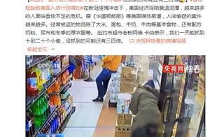 纽约一超市每天能抓到十到二十个小偷 没抓到的可能还有三四倍