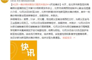 北京:一确诊病例曾自行服药未就诊 4天后确诊
