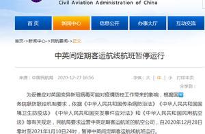 """每经18点丨中英间定期客运航线航班明起暂停运行;大连10个社区列为中风险地区;北京""""两节""""期间将严控进出京旅游"""