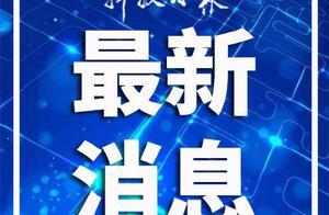 黑龙江望奎县惠七村调整为中风险
