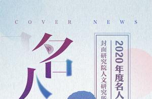 """2020年度名人堂人文榜·电影榜重磅发布:《夺冠》领衔,中国影市首次全球""""夺冠"""""""