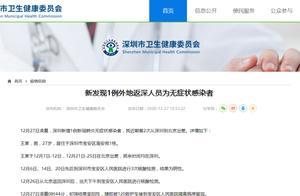 深圳新增1例无症状感染者,近期曾2次到北京出差…