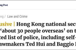 涉违反国安法,许智峰、梁颂恒等30名外逃乱港分子被港警通缉