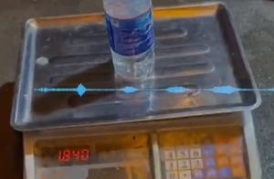 500毫升水称出1.8斤,这家饭店电子秤太黑了