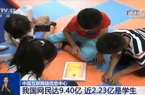 中国网民近2.23亿是学生,青少年模式防护效果如何?