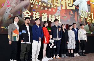 常远导演《温暖的抱抱》北京首映,李沁乔杉现身分享幕后故事