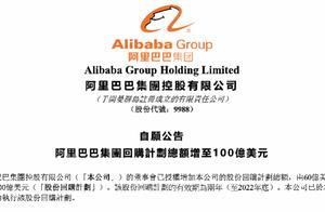 阿里回购计划增至100亿美元,港股今早再度下挫