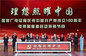 理想照耀中国,庆祝建党百年电视剧展播特别节目元旦播出
