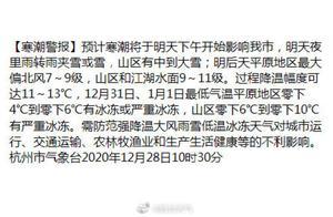 有雨夹雪或雪!最低零下10℃!杭州气象台最新消息:寒潮明天下午开始影响杭州