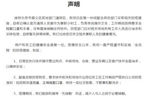 北京一确诊病例在顺丰兼职,公司:该员工未直接接触任何快件