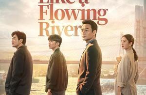 《大江大河2》和原著有何不同 宋运辉离婚了吗?