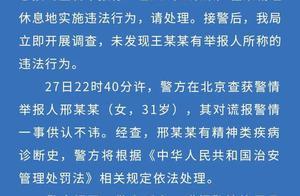 """警方通报""""王一博被报假警""""结果:举报人有精神类疾病史,将依法处理"""