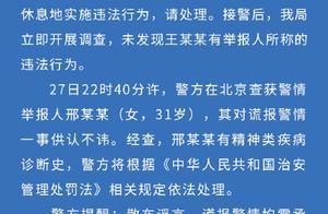 咦!丨王一博被报假警,姚晨为杨笠发声