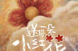 预热!黄海为《送你一朵小红花》设计珍藏版海报