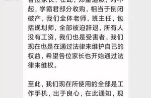传学霸君1月1日官宣破产 创始人已在疏散员工